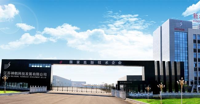 江苏神鹤科技发展有限公司