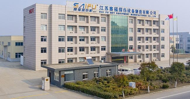 江苏赛福探伤设备制造有限公司