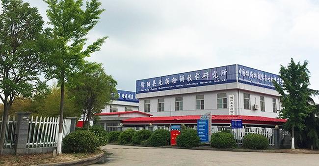射阳县无损检测技术研究所