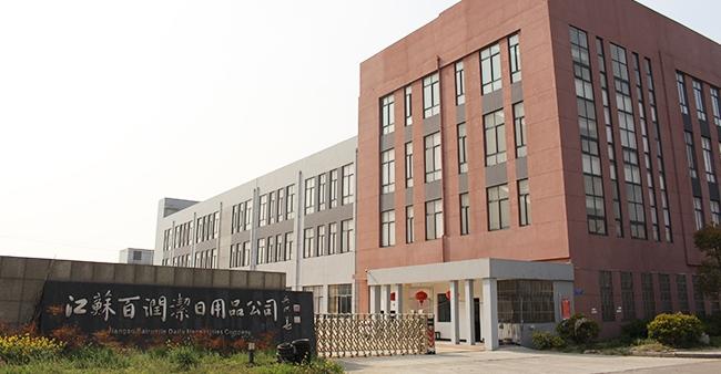 江苏百润洁日用品有限公司