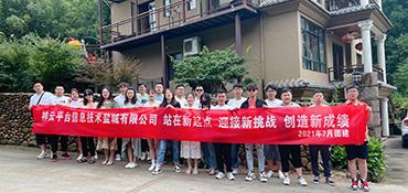 祥云平台盐城公司2021年7月莫干山团建
